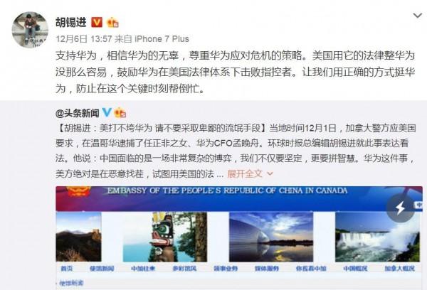《環球時報》總編胡錫進發文力挺華為,但卻被眼尖的網友發現,胡錫進是使用蘋果iPhone 7 Plus發文,引起網友的質疑和不滿。(圖擷取自微博)