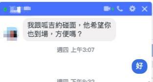 王浩宇PO出對話,證明是有第三人騙他「呱吉也希望他到場」才會出席。