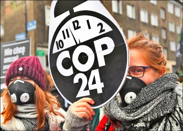 抗議者赴波蘭卡托維治的氣候高峰會進行示威。(法新社)