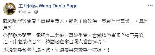 民運人士王丹表示,韓國瑜稱吳寶春「單純生意人,能夠不碰政治,發展自己事業」,根本是「鬼扯」。(圖翻攝自臉書粉專「王丹网站 Wang Dan's Page」)
