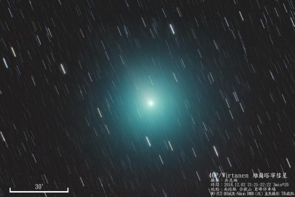 維爾塔寧彗星(46P/Wirtanen)今(16)日是最靠近地球的一刻,只要用雙筒望遠鏡就能看見。圖為維爾塔寧彗星。(翻攝自台北市立天文科學教育館)