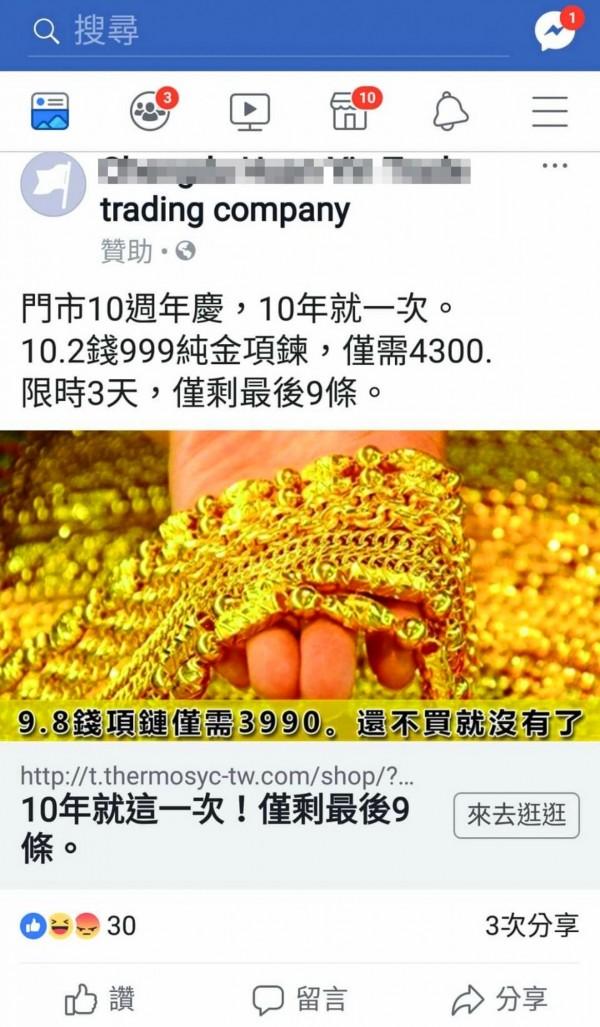 臉書出現極不合理純金項鍊超低價的廣告。(圖擷自臉書社團)