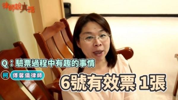 選民對議員王世堅的愛慕之情,讓驗票律師忍不住在影片中開玩笑地說,「6號有效票,1張!」。(圖擷取自「律師說真話x賴瑩真律師」Facebook)