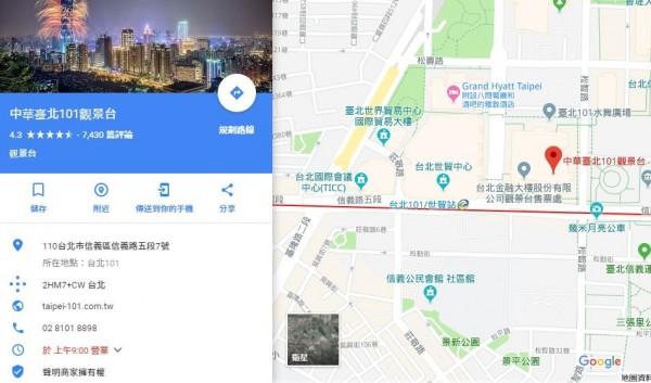 知名地標101觀景台被冠上「中華台北」。(圖擷取自Google Maps)