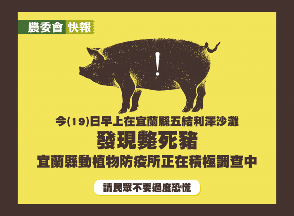 農委會今天下午於臉書上表示他們正在努力調查,呼籲民眾切勿驚慌。(圖擷取自行政院農委會臉書)