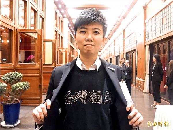 社民黨議員當選人苗博雅昨穿著「台灣獨立」T恤出席雙城論壇晚宴。(記者郭安家攝)