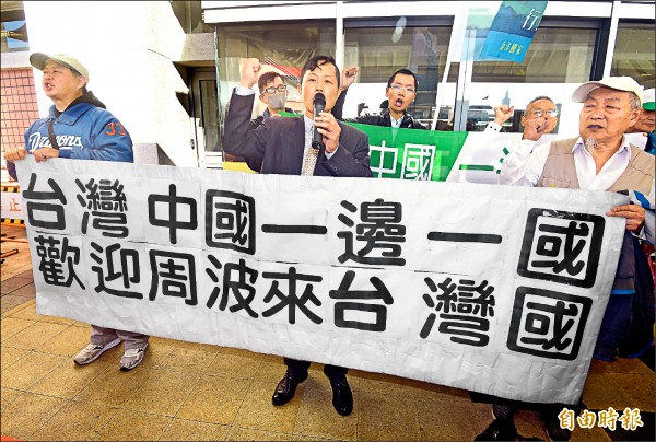 中國上海副市長周波昨率團抵達松山機場,獨派團體在機場外呼喊「歡迎來到台灣國」、「台灣中國一邊一國」。(記者廖振輝攝)