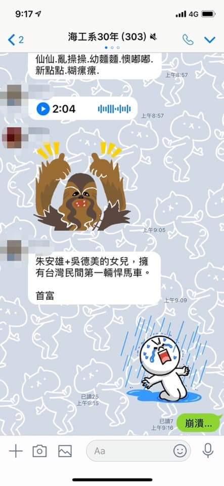 韓國瑜推朱挺玗任海洋局長,準議員林智鴻表示海洋學界崩潰了⋯。 (記者陳文嬋翻攝)