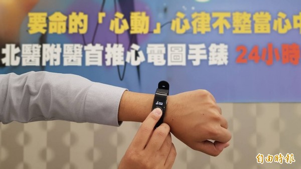 經醫療認證的專用心電圖手錶監測服務,民眾可在家進行24小時不中斷,共14天以上的居家篩檢。(記者吳亮儀攝)