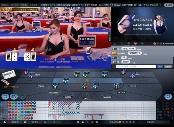 「九州娛樂城」賭博網站頁面。(資料照,記者邱俊福翻攝)