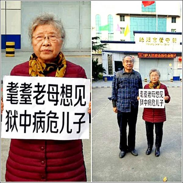 「六四天網」創辦人黃琦兩年前遭當局羈押後,她的八十五歲老母蒲文清不斷對外求援。(取自網路)