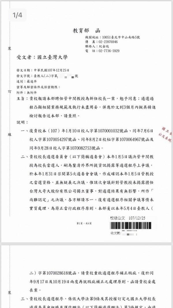 教育部長葉俊榮今天請辭之前,火速批准管中閔任台大校長的聘函。(讀者提供)