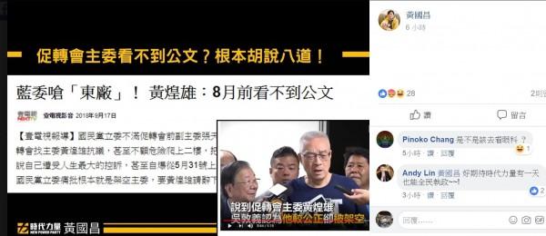 時代力量立委黃國昌今日發文指出,「根本沒有任何KMT立委去看,充份印證KMT不僅打假球、也非常懶惰!事實上,看了這些資料,可以印證很多事,其中一個是黃煌雄說他8月前,都看不到公文」根本就是胡說八道。(記者陳鈺馥翻攝)