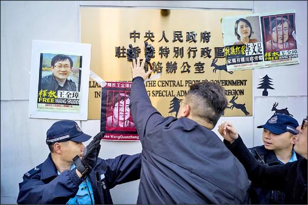 中國天津市法院廿六日閉門審理「七○九大抓捕」人權律師王全璋被控「顛覆國家政權罪」一案。香港泛民派團體發動示威,遊行至「中聯辦」外聲援。(法新社)