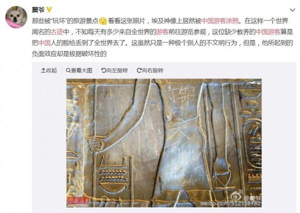 中國遊客到埃及遊玩,在神像上留下刻字破壞古蹟。(圖擷自微博)