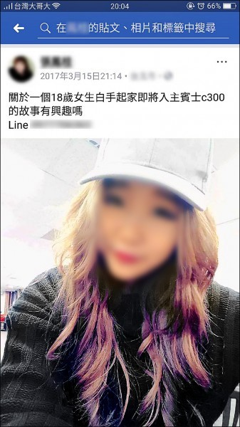 19歲張姓女子在臉書貼文,宣稱透過直銷投資可獲取暴利,李男受騙失去房產走上絕路,新北地院今依詐欺取財罪判張女徒刑1年。(取自網路)
