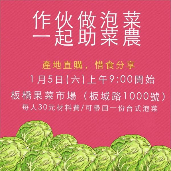 江怡臻推出製作泡菜活動,過程簡單就能做出一道佳餚。(江怡臻服務處提供)