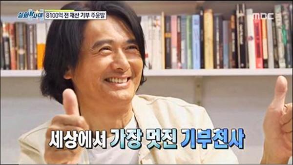 港星周潤發向南韓媒體表示,死後將捐出所有家產。媒體估計他有7.15億美元身家。(取自網路)