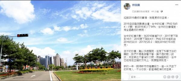 前台中市長林佳龍在臉書貼文分享台中空品改善成績。(記者張菁雅翻攝)