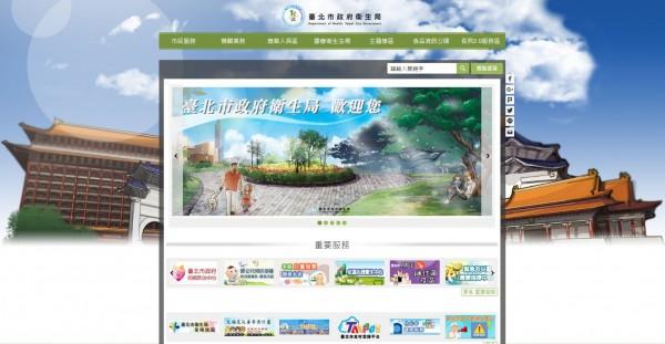 台北市政府衛生局網站去年9月遭駭客入侵,298萬筆個人資料外洩,調查局台北市調查處查出,駭客的IP位罝來自中國上海。(圖截取自北市衛生局官網)