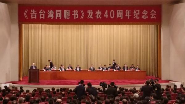 中共總書記習近平2日上午在北京人民大會堂的「告台灣同胞書發表40周年紀念會」上,提出新時代對台工作5點綱領性講話(習五條)。(中央社)