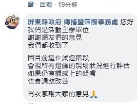 針對網友的批評,縣府主辦單位晚間做出回應。(取自臉書屏東人屏東事)