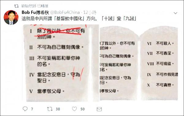 河南省「三自愛國教會」的「摩西十誡」傳遭官員強制刪除其中一條,還嗆聲︰「這一條習近平反對,誰敢不配合,誰要是不同意,就是跟國家對抗!」(取自網路)