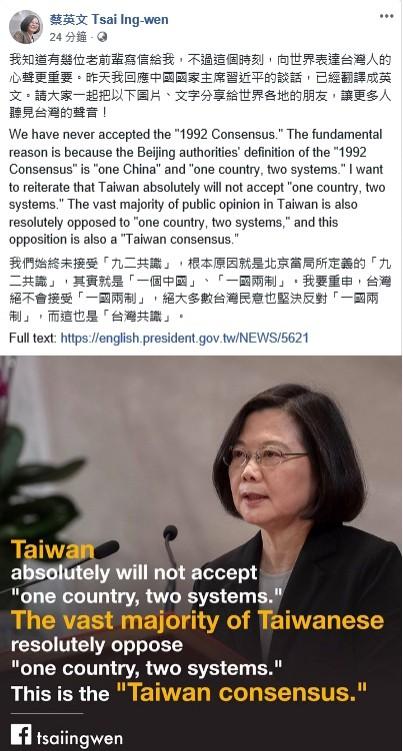 蔡總統臉書發文回應吳澧培等人。(圖取自蔡英文臉書)