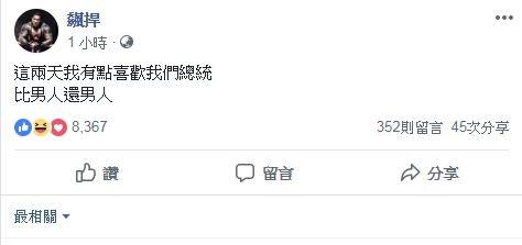 館長在臉書發文,表示「這兩天我有點喜歡我們總統,比男人還男人」。(圖擷取自飆悍臉書)