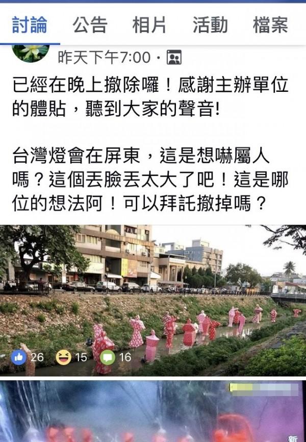 網友感謝主辦單位撤除。(擷取自臉書社團「屏東人屏東事)