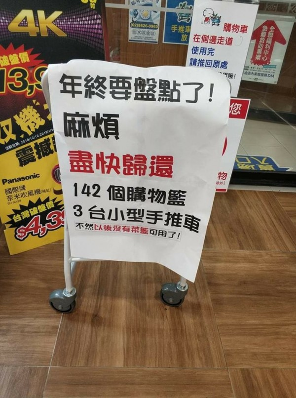 淡水1間超市貼出公告,呼籲民眾盡快歸還。(圖擷取自爆廢公社)