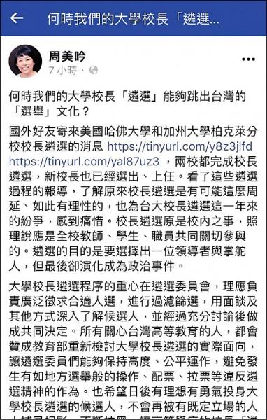 台大校長參選人、中研院副院長周美吟在臉書上首度談台大校長遴選,表示感到痛惜。(取自周美吟臉書)