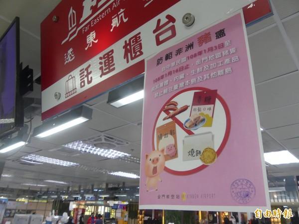 金門機場航空公司櫃台貼出海報,提醒旅客自金門不要攜帶有豬肉製品的特產。(記者吳正庭攝)