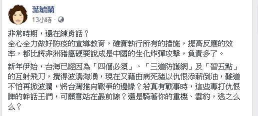 總統蔡英文近日對於習近平提出的「一國兩制」頻頻軒是台灣主權。前警大教授葉毓蘭今日在臉書發文表示:「藉由病死豬以仇恨添薪倒油,將台灣推向戰爭的邊緣?」(擷取自葉毓蘭FB)