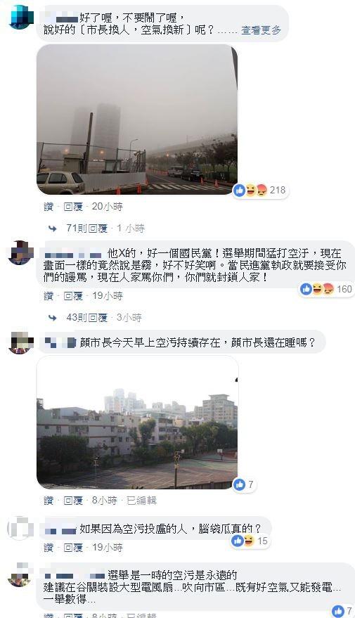 盧秀燕臉書遭空汙照灌爆。(圖擷取自盧秀燕臉書)
