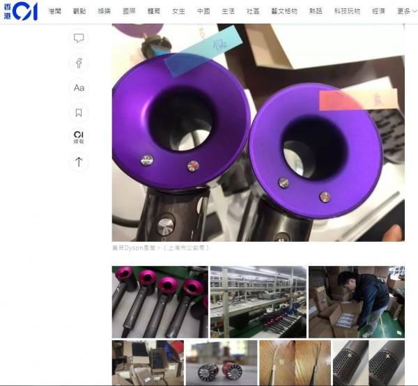 美髮界吹風機傳說「Dyson」,中國仿冒品成本僅540元卻賣近萬元。(圖擷自香港01)