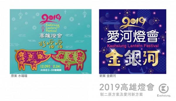 韓國瑜市府近日公布燈會新案的名稱及圖樣(左邊是陳菊市府版本,右邊是韓國瑜市府版本)。(圖截取高雄點Kaohsiung.臉書)