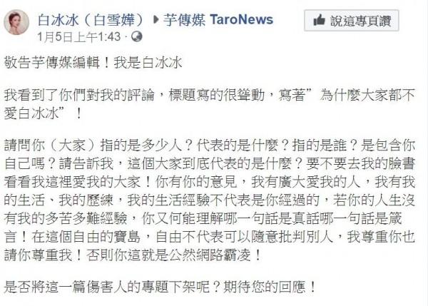 白冰冰前往媒體臉書留言怒嗆,並未獲得回應。(圖擷取自臉書)