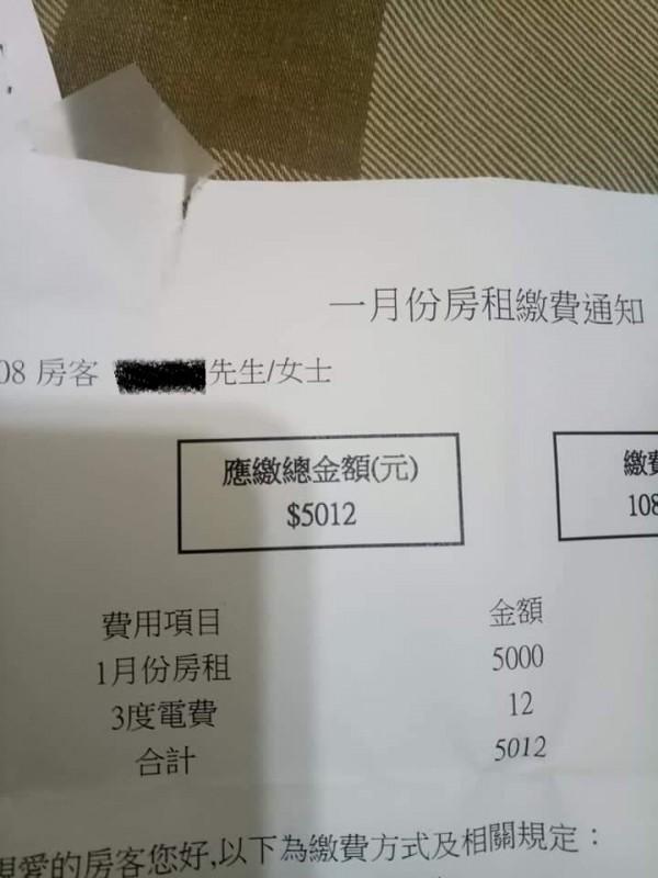 原PO的1月份房租繳費通知。(圖擷取自臉書社團「爆廢公社二館」)