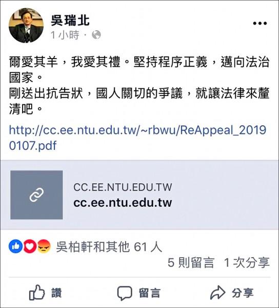 台大校長候選人、電機系教授吳瑞北,向法院聲請假處分被駁回,昨再提抗告。 (取自臉書)