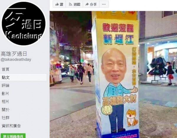 新崛江商圈最近多了一個大招牌,讓網友陷入哀嚎,「害慘新崛江」、「人潮都被嚇跑了」。(圖擷取自臉書粉專「高雄歹過日」)