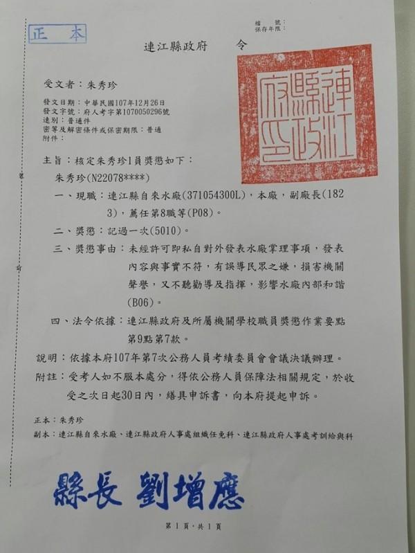 去年12月26日,劉增應高票連任上班第一天,馬上將無黨籍競爭對手朱秀珍記過。(記者林欣漢翻攝)