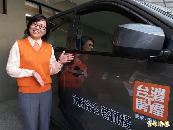 房屋業務員楊佩蓉,因曾當過特教老師,許願要盡一己能力回饋社會,13年來累積捐款超過1000萬元,今天她慷慨捐一輛醫療交通車給世光教養院。(記者廖雪茹攝)