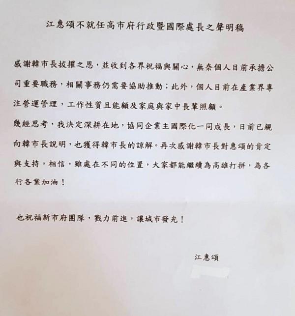 江惠頌發布不就任高市府行政暨國際處長的書面聲明。(江惠頌提供)