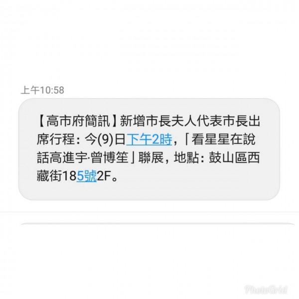 高雄市長韓國瑜妻子李佳芬帶市府官員跑行程,還動用市府資源發布採訪通知,高市議員高閔琳痛批,這就是典型的夫人干政。(記者黃佳琳翻攝)