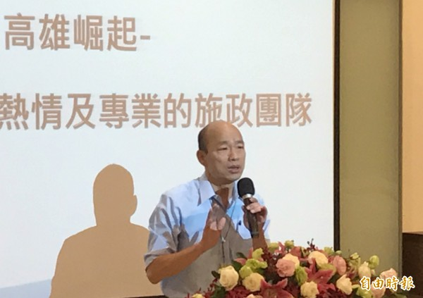 高雄市長韓國瑜6日在市府首長共識營致詞時才說,希望團隊都能穩定,別像台北市跟走馬燈一樣。(資料照,記者洪臣宏攝)
