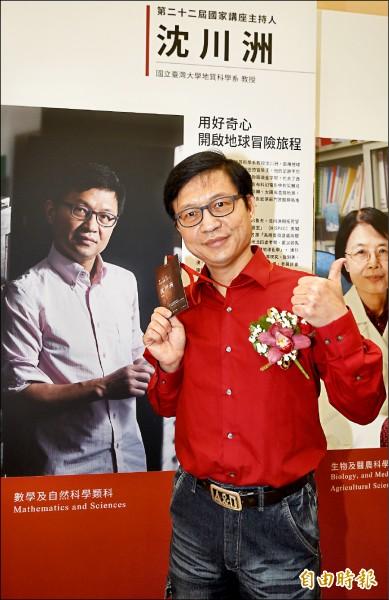 台大地質系特聘教授沈川洲獲頒國家講座主持人獎。(記者羅沛德攝)