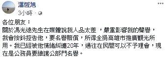 潘恆旭在臉書說自己要提告。(圖擷取自臉書)