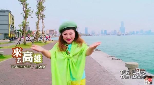 由白冰冰製作的高雄旅遊宣傳MV《來去高雄》引發不少討論。(圖片擷取自白冰冰官方影音頻道)
