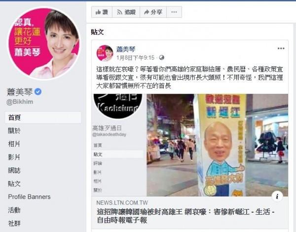 對於高雄新崛江出現市長韓國瑜的大招牌,部分網友見狀哀嚎一事,臉書粉專「蕭美琴」回應「這樣就在哀嚎?」(圖翻攝自臉書粉專「蕭美琴」)